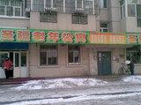 圣疆老年公寓