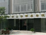 广州松明尚苑颐养院